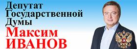 Баннер Иванов МА 280-100.PNG